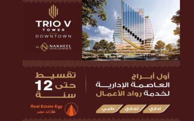 تريو في تاور العاصمة TRIO V TOWER اول برج في العاصمة لخدمة رواد الأعمال بالتقسيط على 12 سنة