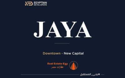 جايا بيزنيس كوبليكس العاصمة jaya business complex