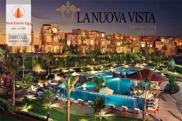 لانوفا فيستا القاهرة الجديدة